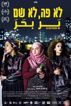 BAR BAHAR/ IN BETWEEN TRAILER - FILM BY MAYSALOUN HAMOUD